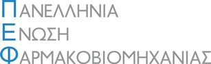 Π.Ε.Φ. – Πανελλήνια Ένωση Φαρμακοβιομηχανίας