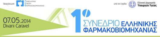 1ο Συνέδριο Ελληνικής Φαρμακοβιομηχανίας