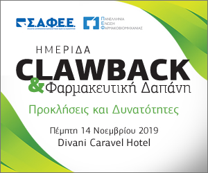 Ημερίδα Clawback & τη Φαρμακευτική Δαπάνη