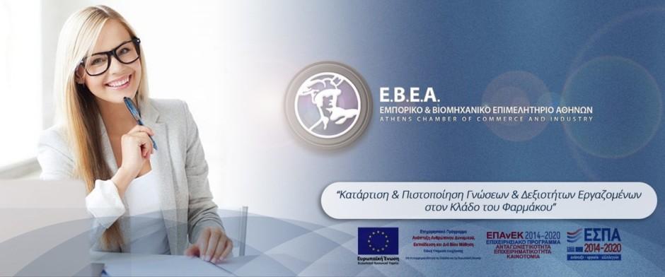 Κατάρτιση και Πιστοποίηση γνώσεων απο το ΕΒΕΑ και την ΠΕΦ